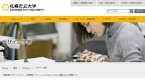 札幌市立大学の評判・口コミ【デザイン学部編】