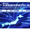 東京大学の評判・口コミ【経済学部編】