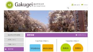 東京学芸大学の評判・口コミ【教育学部編】