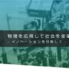 東京理科大学の評判・口コミ【理学部第一部編】