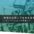 東京理科大学 理学部第一部