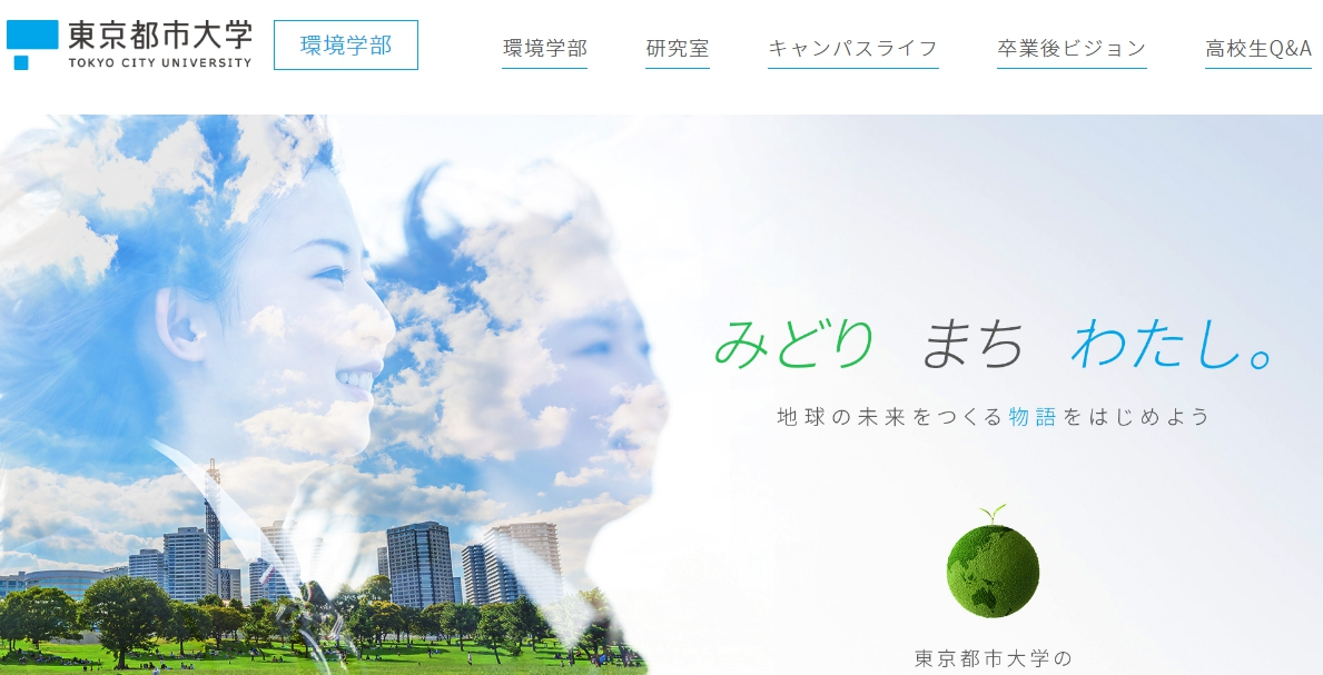 東京都市大学の評判・口コミ【環境学部編】
