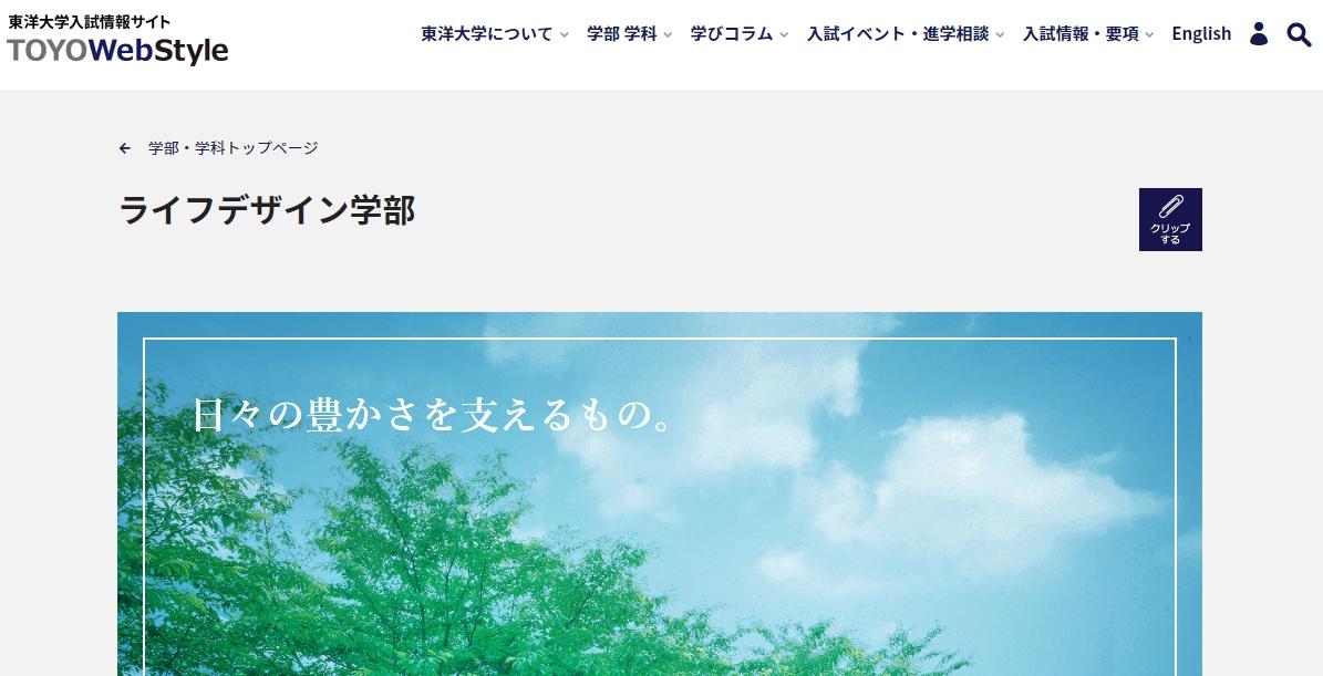 東洋大学の評判・口コミ【ライフデザイン学部編】