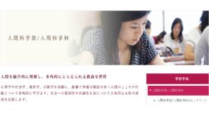 東洋英和女学院大学の評判・口コミ【人間科学部編】