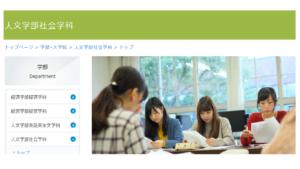松山大学の評判・口コミ【人文学部編】