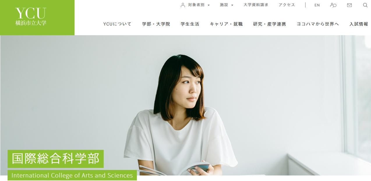 横浜市立大学の評判・口コミ【国際総合科学部編】