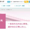 流通経済大学の評判・口コミ【社会学部編】