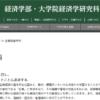 滋賀大学の評判・口コミ【経済学部編】
