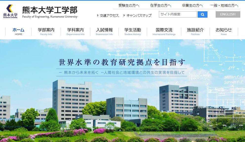 熊本大学の評判・口コミ【工学部編】