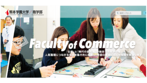 熊本学園大学の評判・口コミ【商学部編】