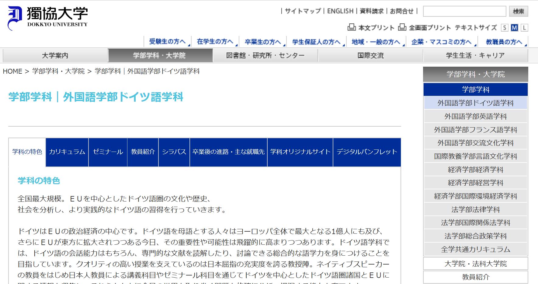 獨協大学の評判・口コミ【外国語学部編】