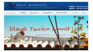 琉球大学の評判・口コミ【観光産業科学部編】