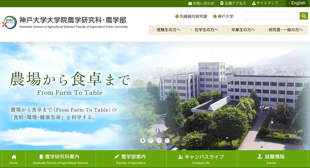 神戸大学の評判・口コミ【農学部編】