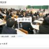 神戸学院大学の評判・口コミ【法学部編】