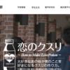 神戸学院大学の評判・口コミ【薬学部編】