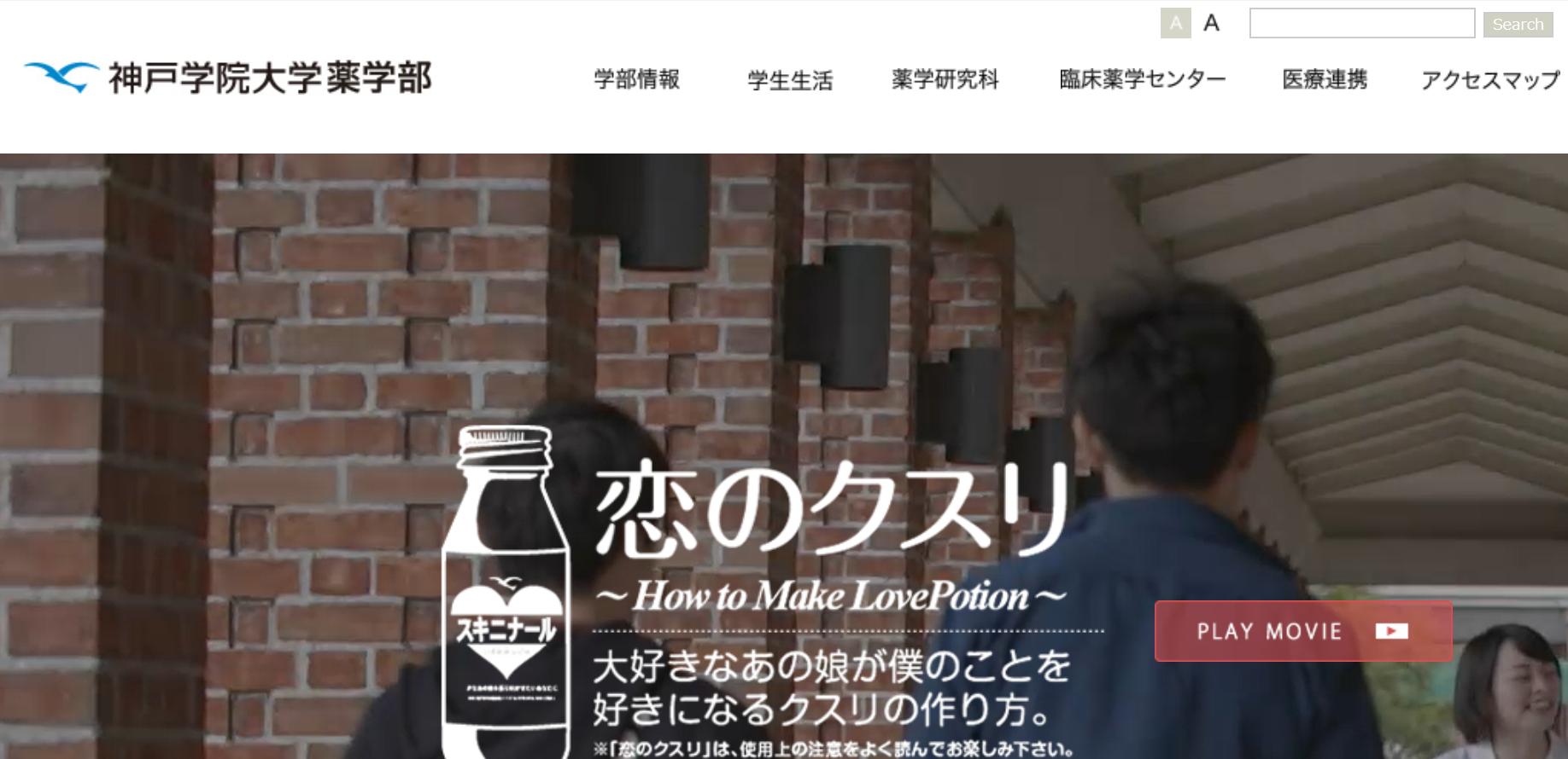 神戸 学院 大学 ホームページ