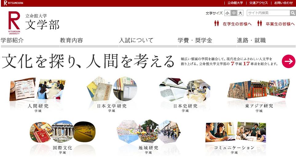 立命館大学の評判・口コミ【文学部編】