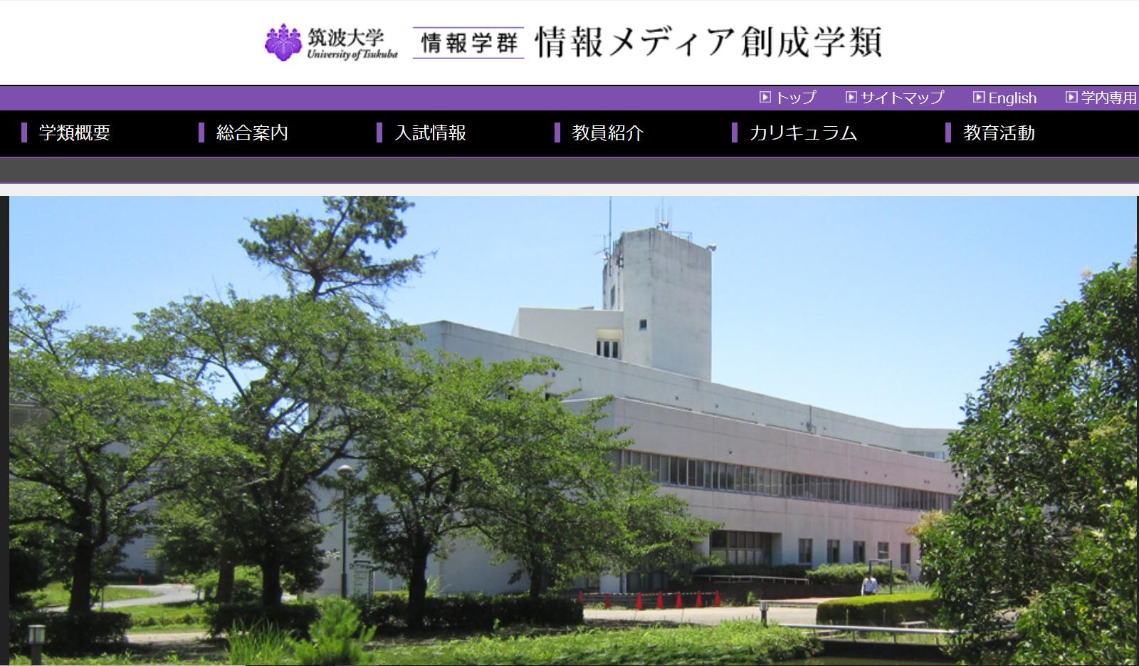 筑波大学の評判・口コミ【情報学群編】