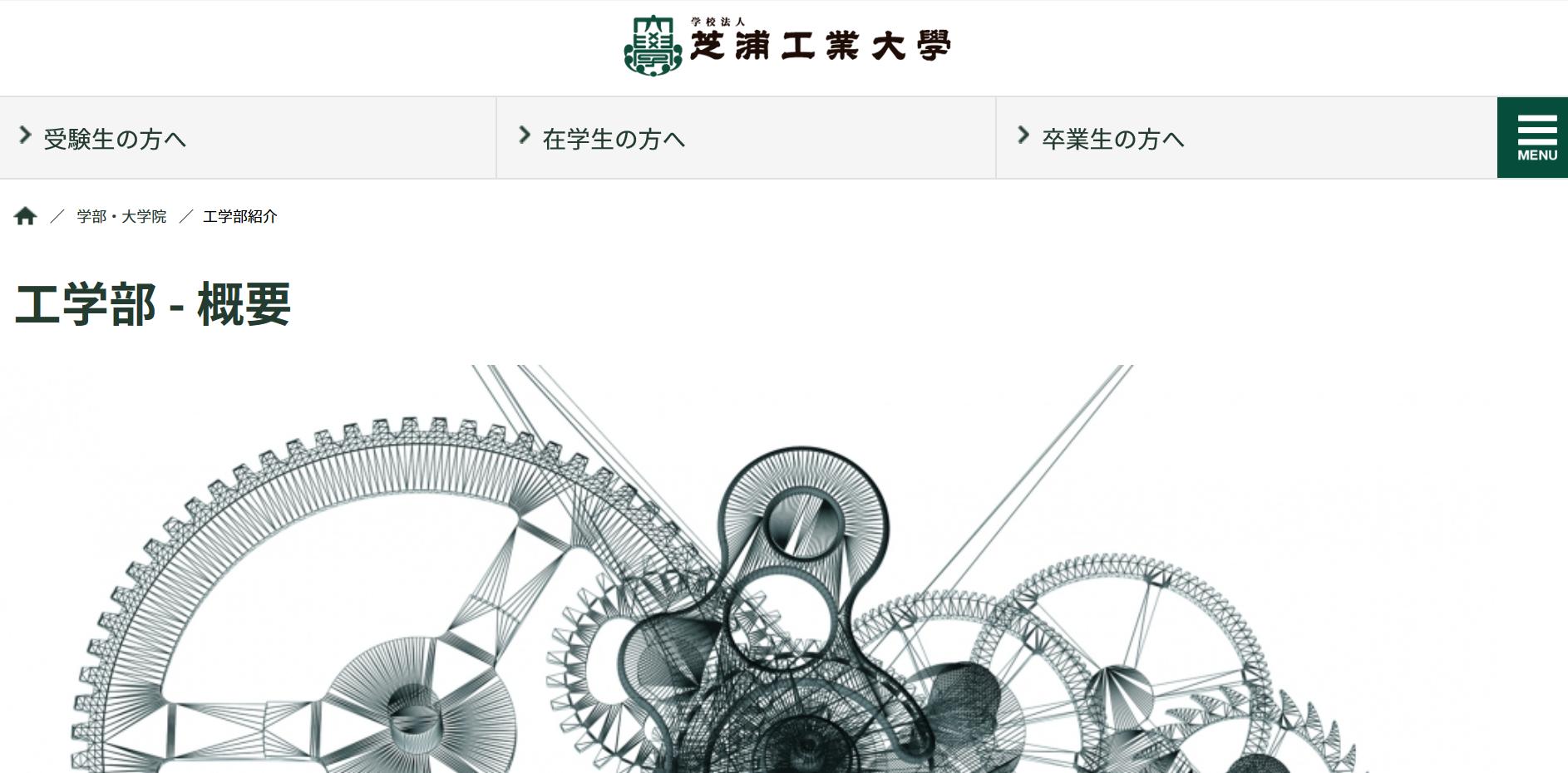 芝浦工業大学の評判・口コミ【工学部編】