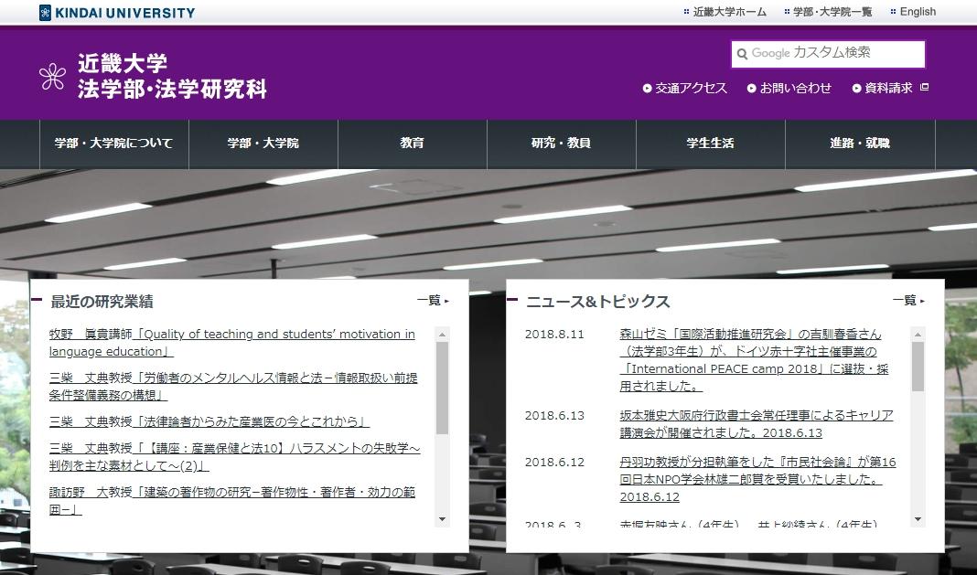 近畿大学の評判・口コミ【法学部編】