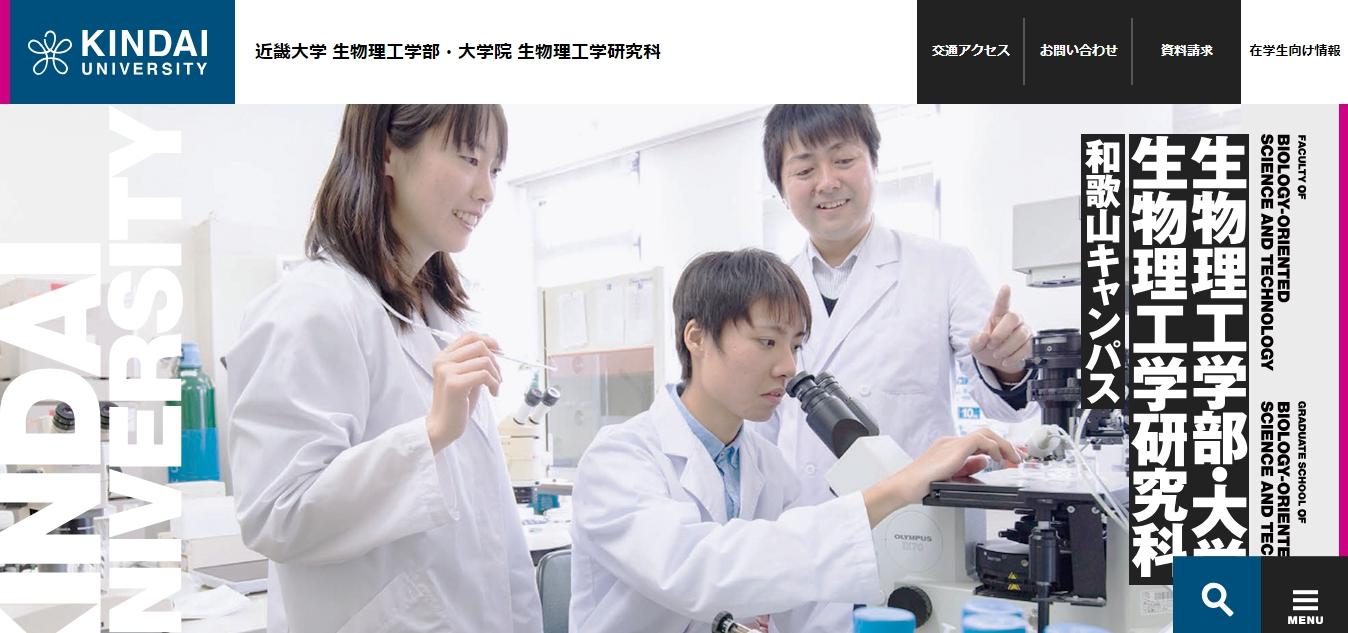 近畿大学の評判・口コミ【生物理...