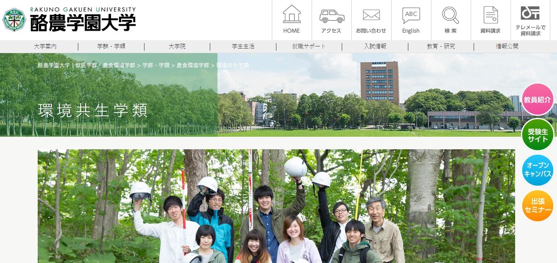 酪農学園大学の評判・口コミ【農食環境学群編】