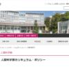 金城学院大学の評判・口コミ【人間科学部編】