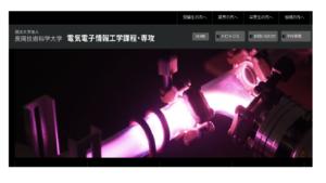 長岡技術科学大学の評判・口コミ【電気電子情報工学専攻編】