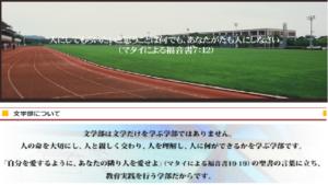 関東学院大学の評判・口コミ【文学部編】
