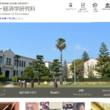 関西学院大学 経済学部