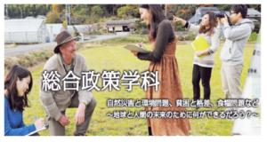 関西学院大学の評判・口コミ【総合政策学部編】