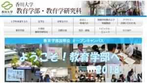 香川大学の評判・口コミ【教育学部編】