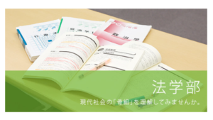 駒澤大学の評判・口コミ【法学部編】