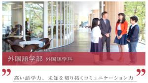麗澤大学の評判・口コミ【外国語学部編】