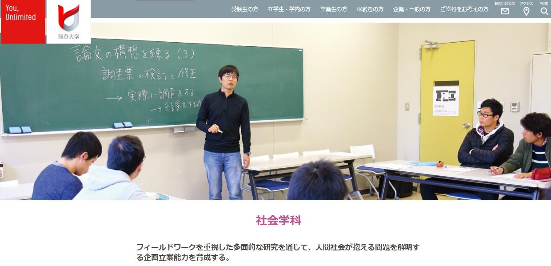 龍谷大学の評判・口コミ【社会学部編】