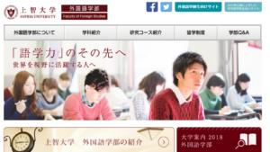 上智大学の評判・口コミ【外国語学部編】