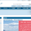 下関市立大学 経済学部