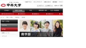 中央大学の評判・口コミ【商学部編】