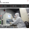 九州大学 工学部