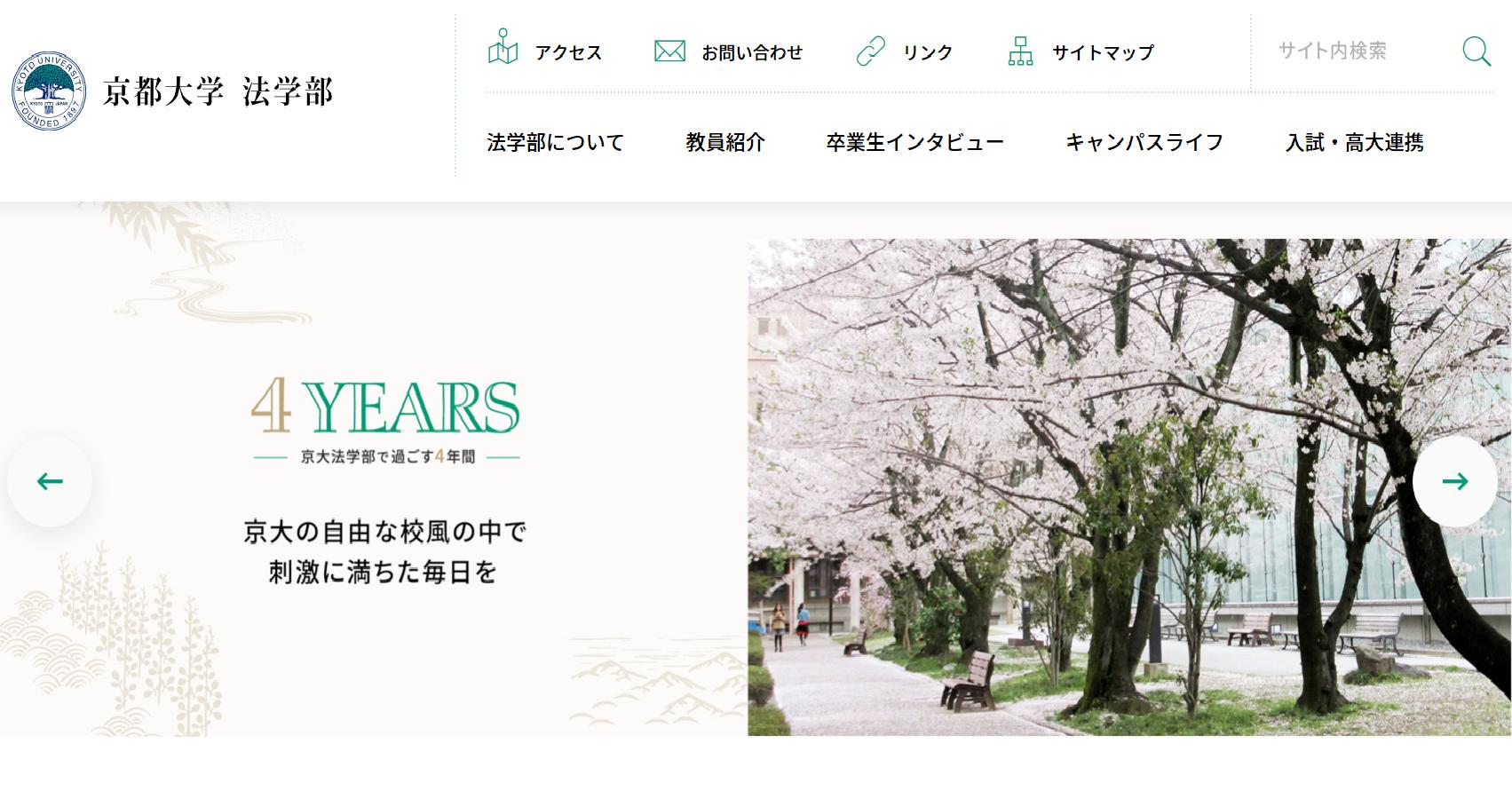 京都大学の評判・口コミ【法学部編】