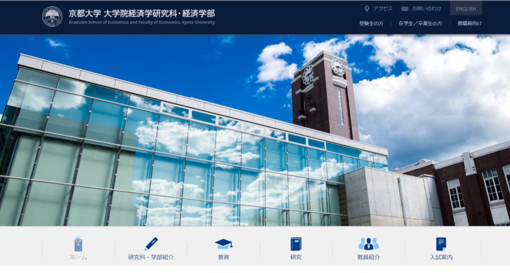 京都大学 経済学部