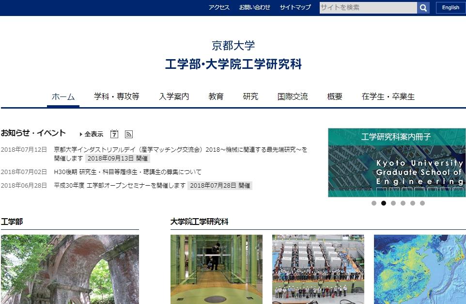 京都大学の評判・口コミ【工学部編】