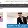 京都女子大学 現代社会学部
