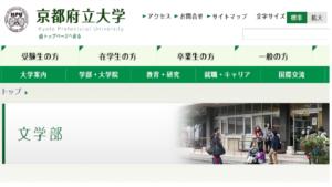 京都府立大学の評判・口コミ【文学部編】
