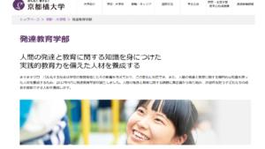 京都橘大学の評判・口コミ【人間発達学部編】