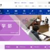 京都産業大学 法学部