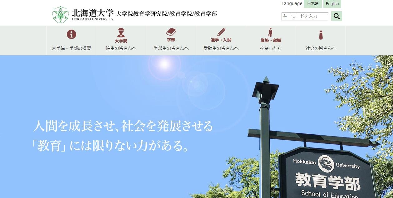 北海道大学の評判・口コミ【総合教育部編】