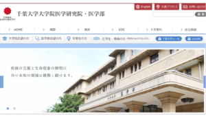 千葉大学の評判・口コミ【医学部編】