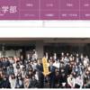 千葉大学の評判・口コミ【国際教養学部編】