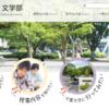 千葉大学の評判・口コミ【文学部編】